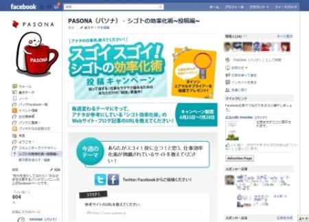 pasona_toko_blogpr.jpg