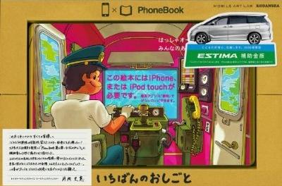 phonebook2_1207.jpg