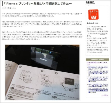 pixus ネタフル.JPG