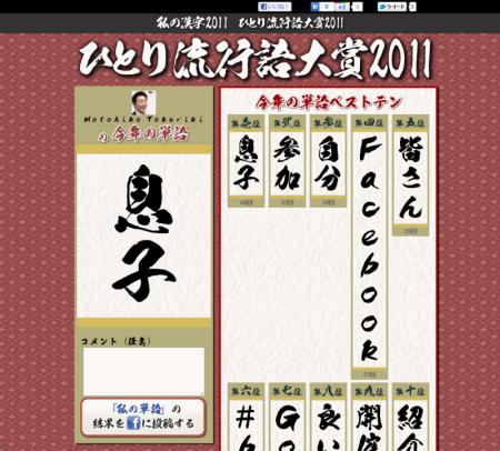 ryukogo_result.png