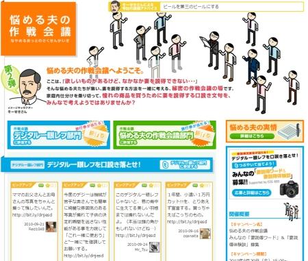 sakusenkaigi_20100929.jpg