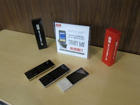 smartbar0929.jpg