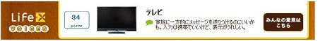 sony-life-x-banner.JPG
