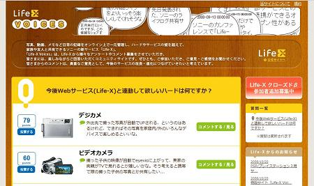 sony-life-x-site.JPG