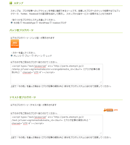 stamp取得画面.png