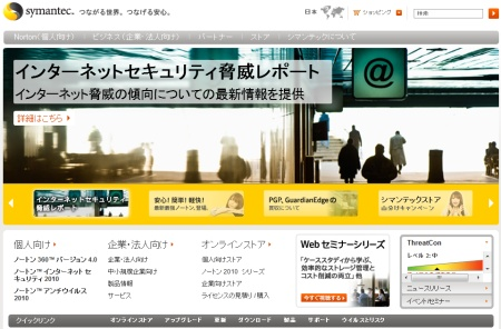 symantec_hp.jpg
