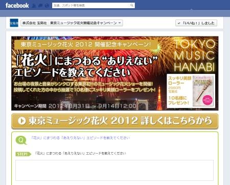 takarajimasha_20120831.jpg