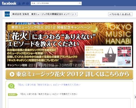 takarajimasha_20120928.jpg