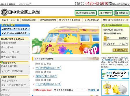 tanaka_site_top.JPG