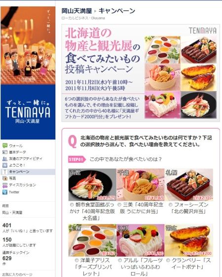 tenmaya_20111102.jpg