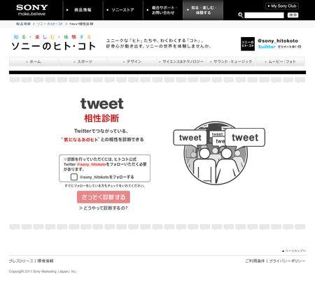 tweet相性診断  ソニーのヒト・コト  ソニー.jpg