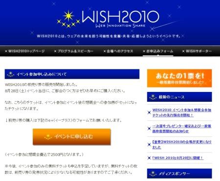wish100803.jpg