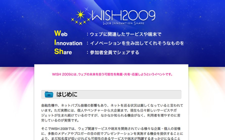 wish2009_renewal_2.jpg