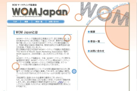 wom_site.JPG