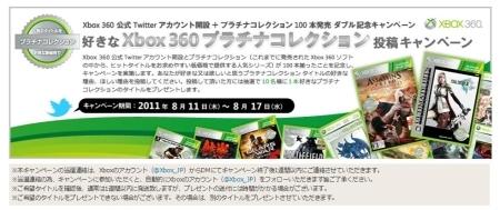xbox_20110811.jpg
