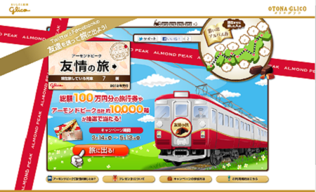 yujonotabi_20120315.png