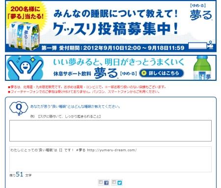 yumeru_20120910.jpg