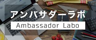 アンバサダー情報をブログで発信 Ambassador labo