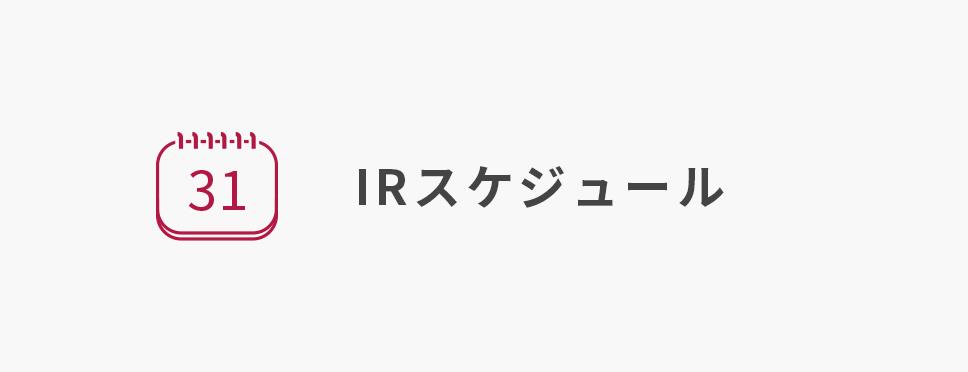 IRスケジュール