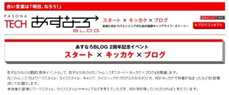 あすなろBLOGカンファレンス『スタート×キッカケ×ブログ』のお知らせ