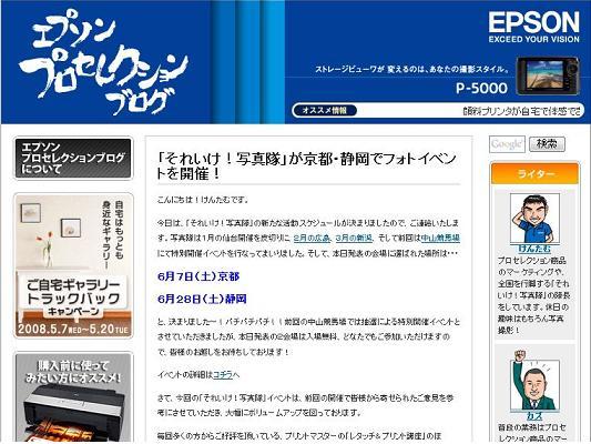 「エプソン プロセレクション商品体験会&モニター」のお知らせ