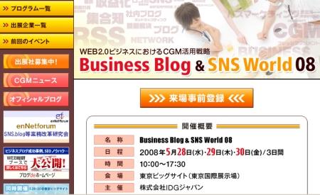 IDGジャパン「Business Blog&SNS World 08」に協賛しています