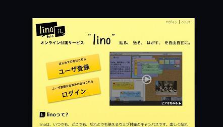 7月31日(木)lino Night'08 natsu~オンライン付箋サービス lino ブロガーミーティング~ のご案内