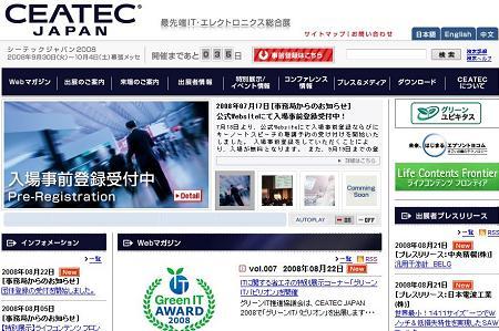 9月8日(月)  「CEATECとデジタルコンバージェンスの未来」ブロガーミーティングのお知らせ
