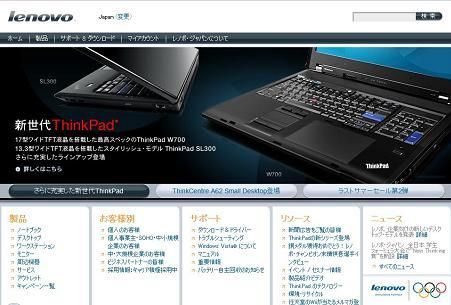 9月17日(水)「ThinkPadブロガーミーティング」のお知らせ