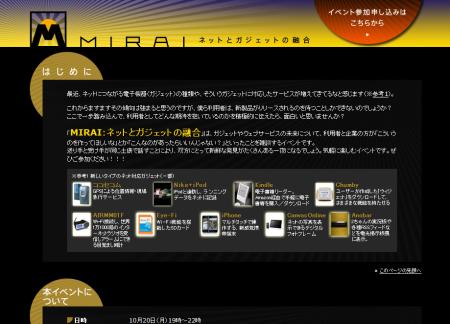 「MIRAI:ネットとガジェットの融合」の開催のお知らせ