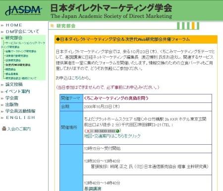 AMN上田が「日本ダイレクトマーケティング学会&次世代Web研究部会共催フォーラム」で講演をさせて頂きました