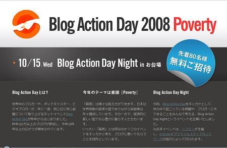 10月15日(水)「Blog Action Day Night」のご案内