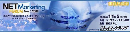 11/5(水)NetMarketing Forum Fall2008のお知らせ