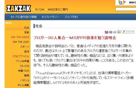ZAKZAKにイベントの紹介記事が掲載されました
