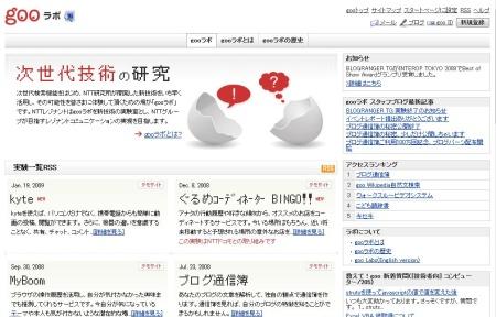 2月5日(木)「gooラボ ネットの未来プロジェクト」ブロガーミーティング テーマ:レコメンデーションのお知らせ