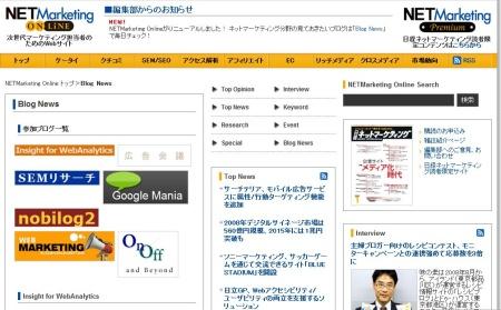 日経ネットマーケティングに7つのAMNパートナーブログが掲載されるようになりました
