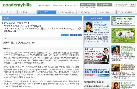 1月27日(火)オンラインビジネスセミナーのお知らせ