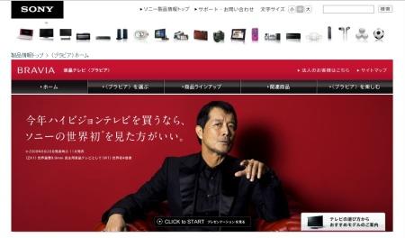 1月20日(火)「2009年テレビとエコを考える=低消費電力体験会=」のお知らせ