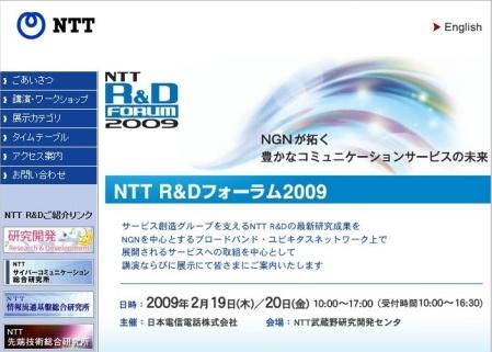 2月19日(木)ネットの未来を探しに行こう「gooラボ ネットの未来プロジェクト」NTT R&Dフォーラムブロガーツアーのお知らせ