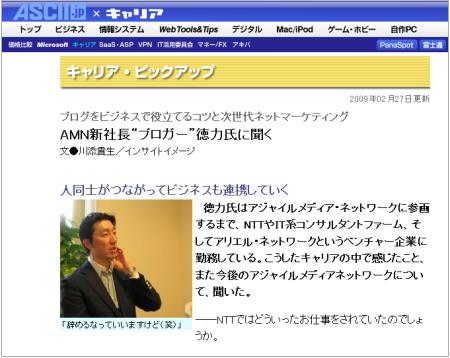 ASCII.jpに徳力のインタビューが掲載されました
