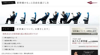 JR東海ダイヤ改正キャンペーン「マイ・ペース、マイ・スペース」が開始しました。