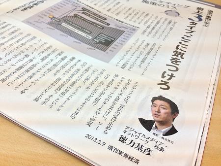 弊社徳力のSNS時代のリスク管理術に関してのインタビューが東洋経済に掲載されました!