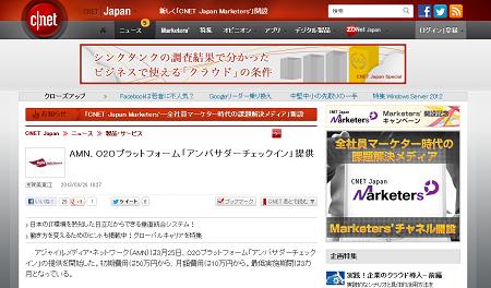 アンバサダーチェックインがCNET Japanで紹介されました!