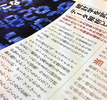 週刊ダイヤモンド「最強の武器 統計学」内で弊社徳力のインタビューが掲載されました。
