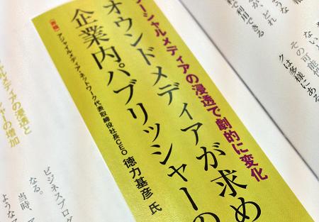 宣伝会議 4月1日号にて弊社徳力の寄稿が掲載されました!