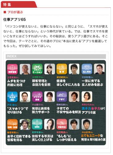 日経ビジネスアソシエ6月号「プロが選ぶ仕事アプリ」特集にて、弊社中山のコメントが掲載されました!