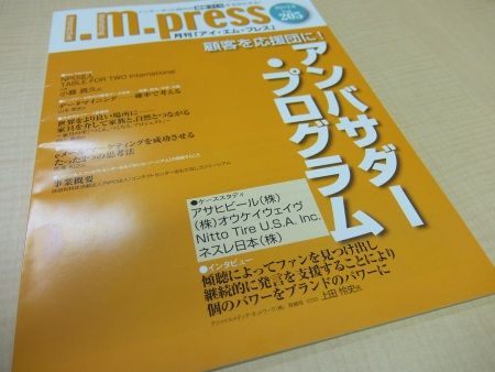 月刊I.m.pressの「アンバサダー・プログラム特集」に弊社取締役COO上田のインタビューが掲載されました。