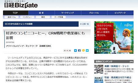 日経BizGate にて弊社高柳のコラムが掲載されました。