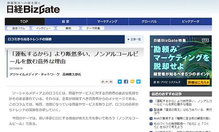 日経BizGate にて弊社高柳のノンアルコールビールに関するコラムが掲載されました!