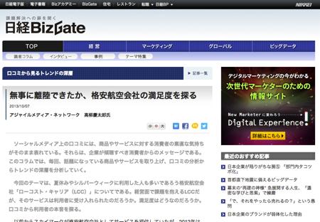 日経BizGate にて弊社高柳のLCC(ローコストキャリア)に関するコラムが掲載されました!